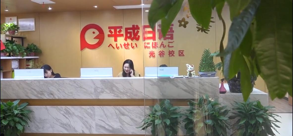 武漢平成日語光谷校區宣傳短片