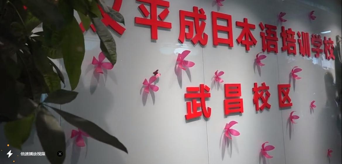 武漢平成日語武昌校區宣傳短片